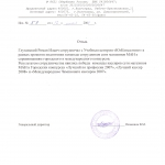 За подготовку кассиров ТК МАН к конкурсу кассиров