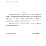 Отзыв от МОУ ЦДТ Дзержинского района Волгограда