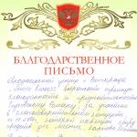 Благодарственное письмо за проведение благотворительного концерта
