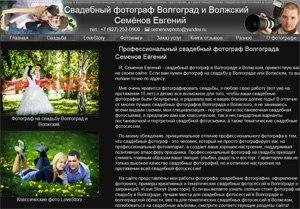 Свадебный фотограф Евгений Семенов